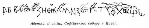 Письменность и образование Киевской Руси: как писали наши предки