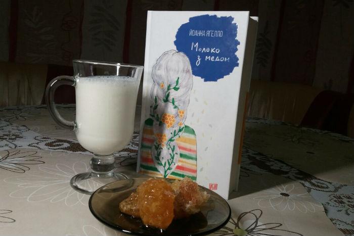 Молоко з медом